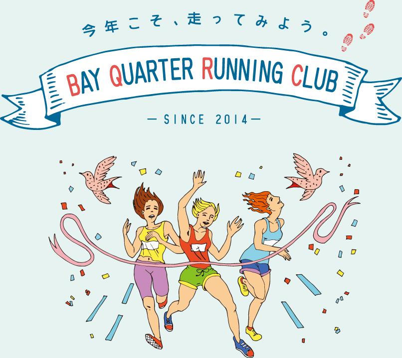 「一緒に走ることを楽しむ「横浜ベイクォーターランニングクラブ」が5月20日よりスタート!」の画像