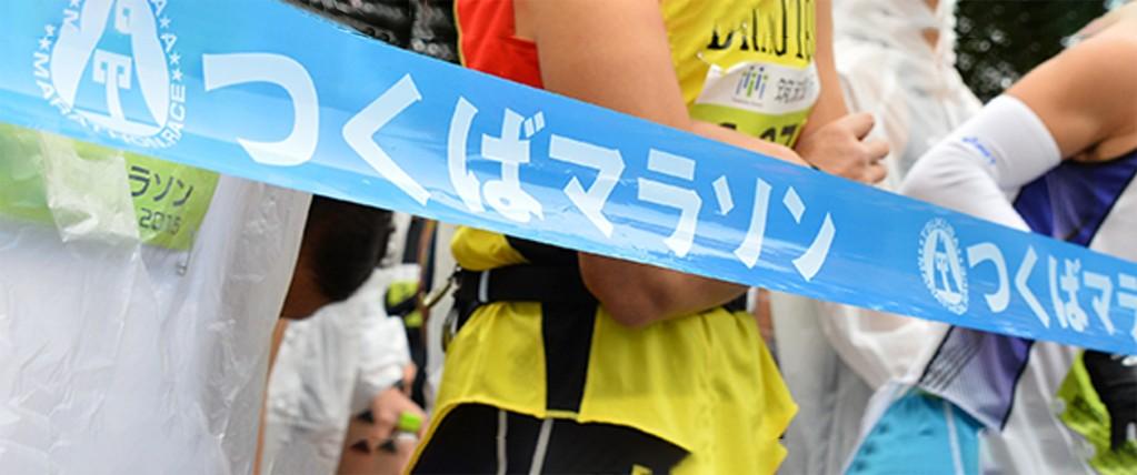 「つくばマラソンや京都マラソン……7月にエントリーが始まるレース」の画像