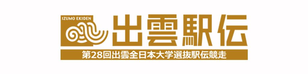 「出雲・全日本・箱根、いよいよ始まる「学生三大駅伝」予選会」の画像