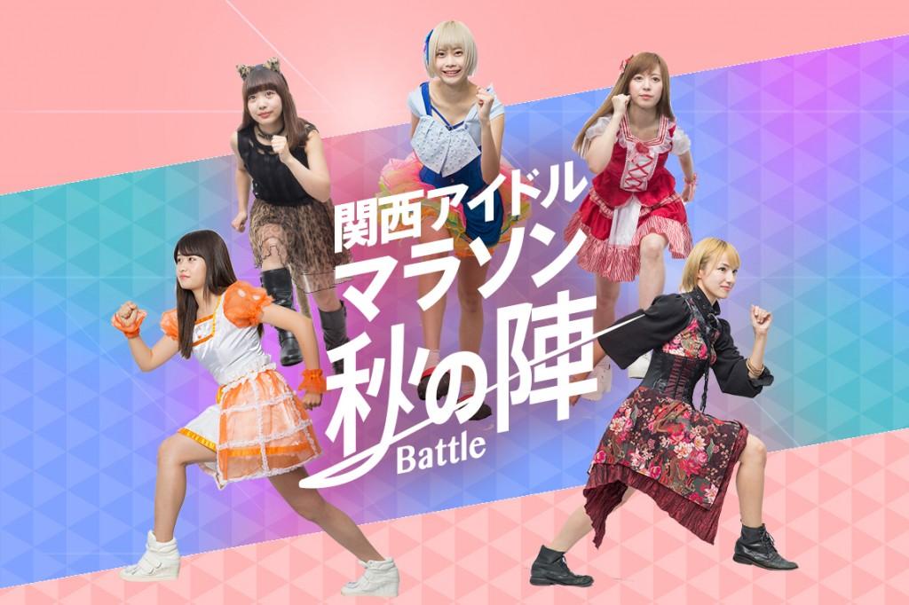 「11/26(日)大阪マラソンで関西を代表するアイドルグループが真剣勝負!!」の画像