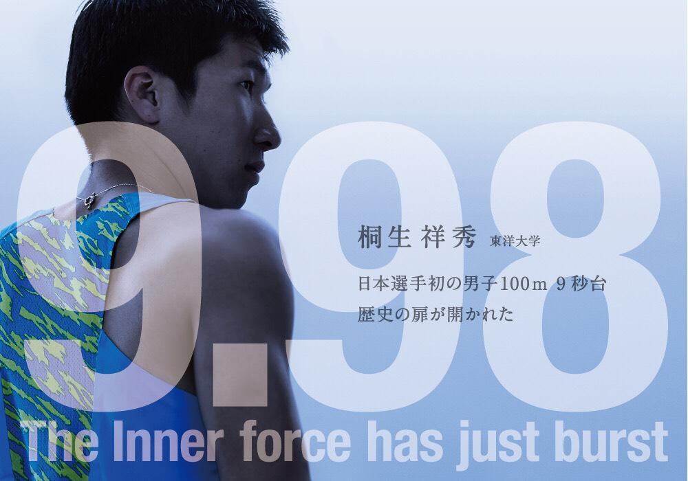 「100m9秒台の偉業を記念し、限定9足で桐生選手モデルシューズを発売!ーアシックスジャパンー」の画像