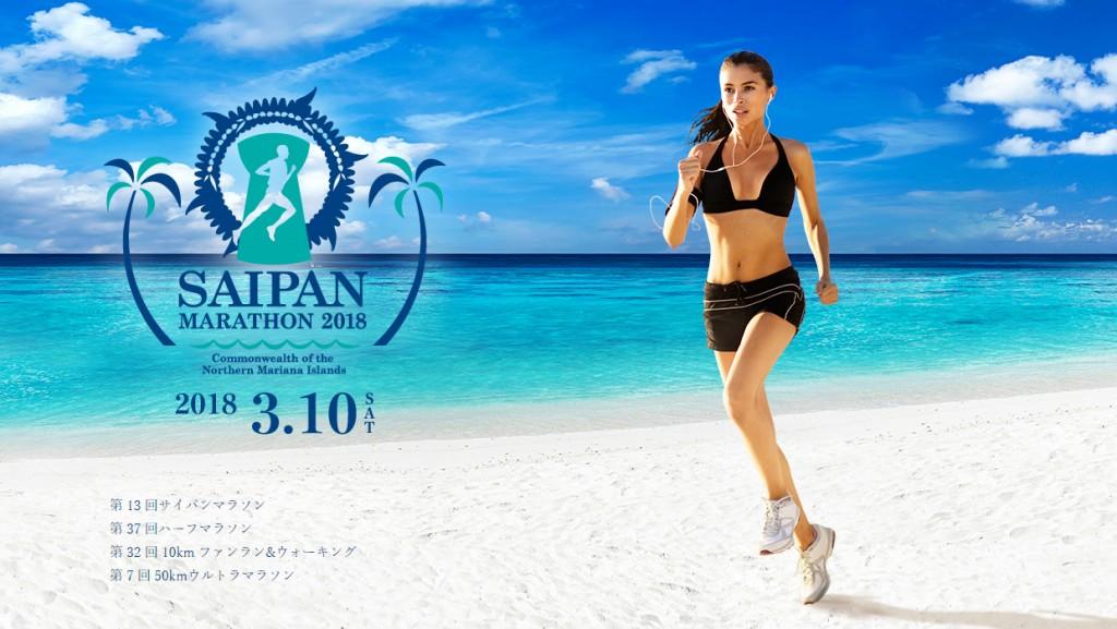 「3/10(土)開催「サイパンマラソン2018」エントリー受付中!」の画像