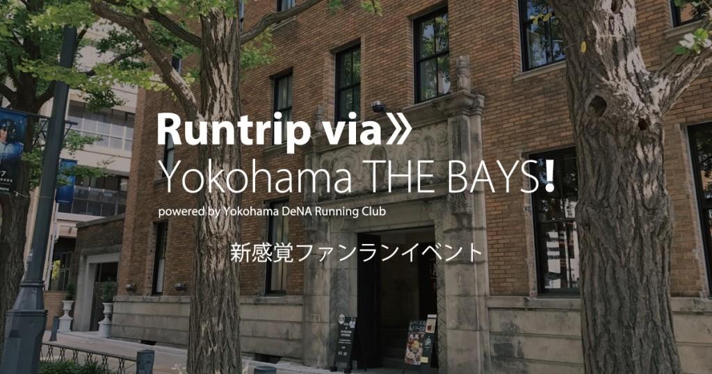 「12月9日(土)横浜「THE BAYS」を目指すファンランイベント開催」の画像