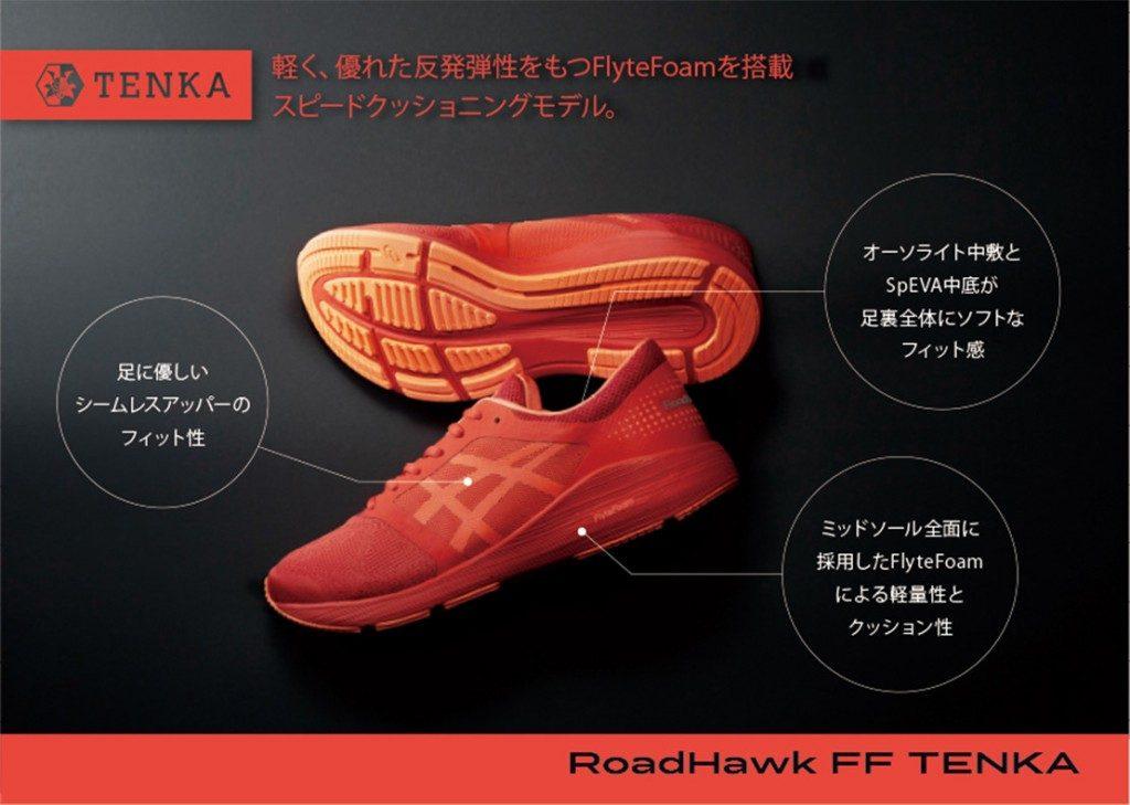 """「ロードホークFFなどアシックスの""""TENKA""""シリーズが気になる」の画像"""