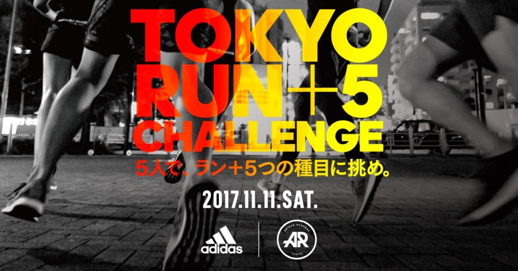 「adidas Runners がトレーニングを全面サポート 『SPEED SQUAD(スピードスクワッド)』プロジェクト始動」の画像