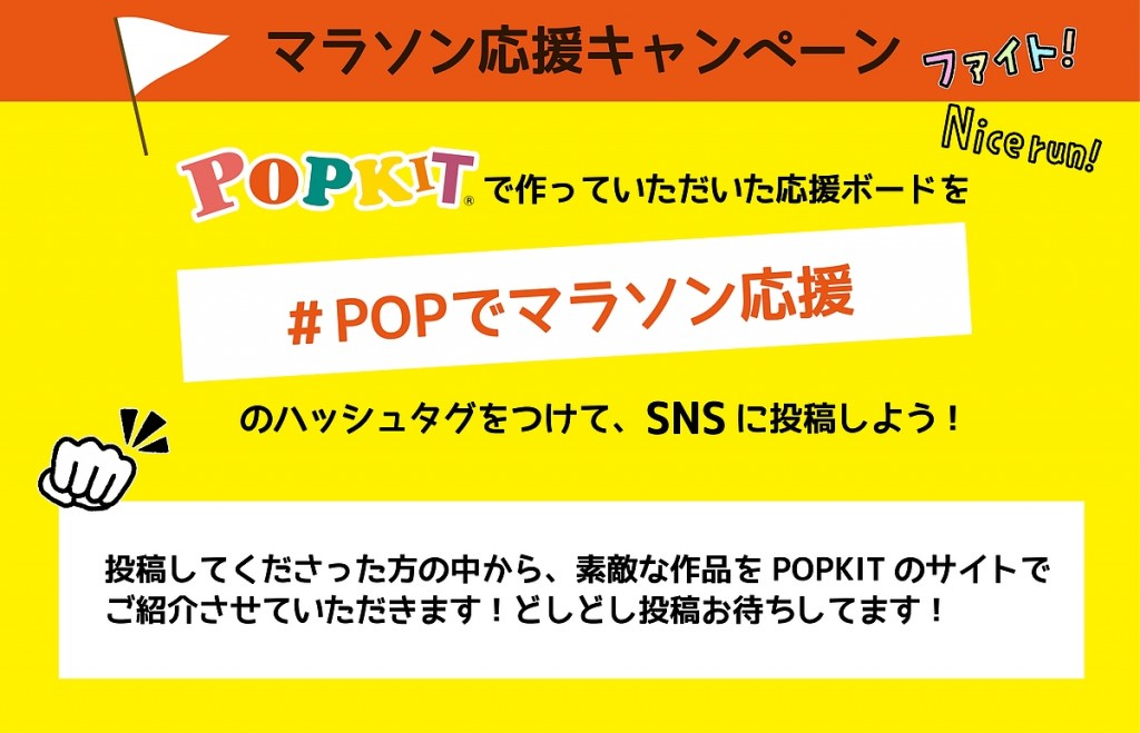 「POPKITが頑張るランナーを応援!1分でマラソン応援ボードが作れる「マラソン応援パーツ」無料提供!」の画像