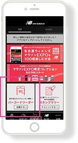 「【名古屋ウィメンズマラソンEXPO 2018】 アプリをダウンロードして、ニューバランスブースを楽しみつくそう!」の画像