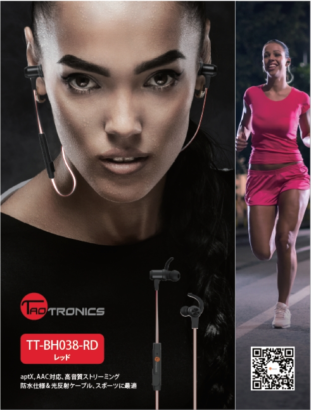 「TaoTronicsがランニングにも最適なワイヤレスイヤホンを販売!」の画像