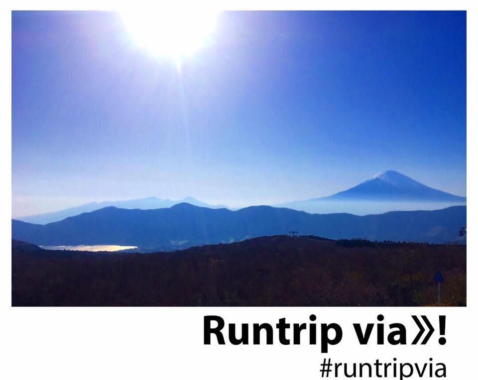 「初体験!爽快・感動のRuntrip via HAKONE RUNFESで過ごした最高の2DAYS」の画像