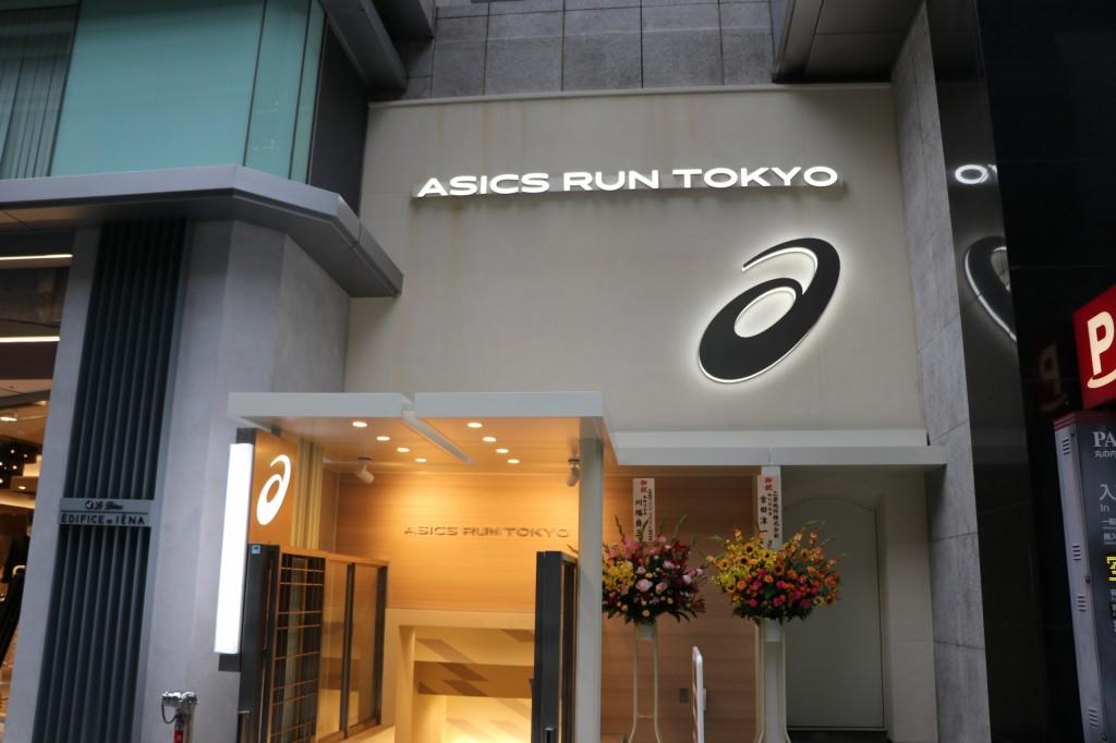 「皇居ランの新たな拠点へ、「AI技術でフォーム解析」「タニタとのコラボカフェ」のアシックスラン東京丸の内」の画像