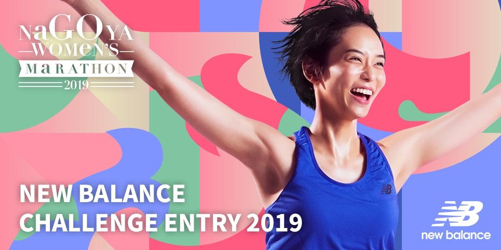「「名古屋ウィメンズマラソン2019」を走ろう!一般エントリーに先駆けて出走権を獲得できるキャンペーン第2弾スタート」の画像