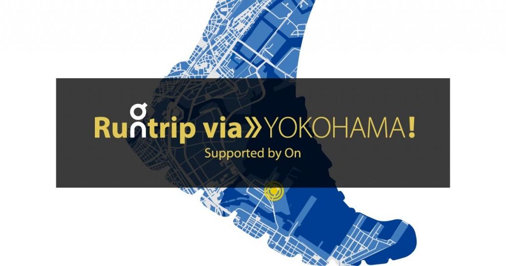 「ランニング×ナイトシアター!?横浜でアウトドア系ランイベント「Runtrip via YOKOHAMA」開催」の画像