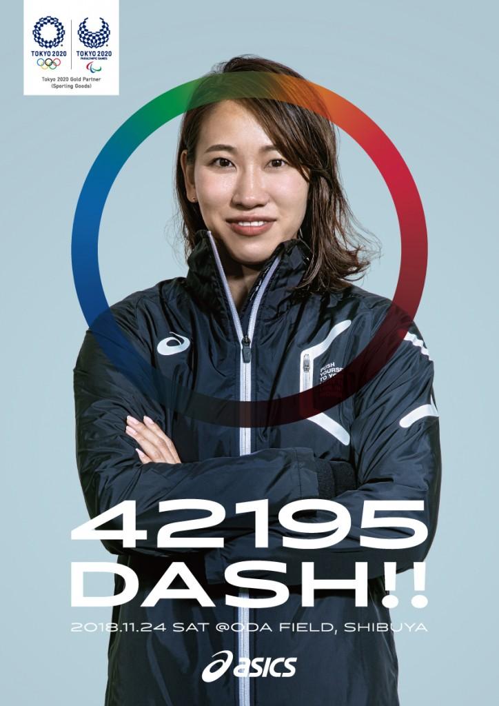 「東京2020オリンピック・パラリンピック競技大会を盛り上げよう! 「42195DASH! ! 」キャンペーン」の画像
