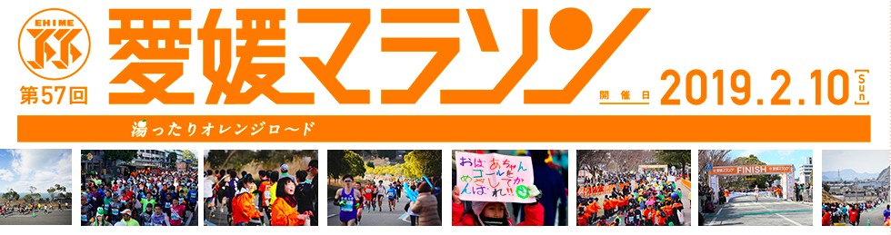 「東京マラソンだけじゃない!! 加古川・愛媛・鹿児島が8月にエントリー開始」の画像