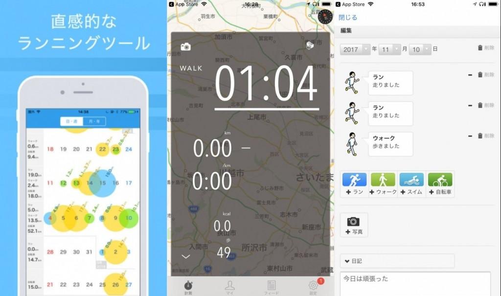 「【ランニングアプリ】無料で使えるアプリでランニングをもっと便利に、楽しく!」の画像