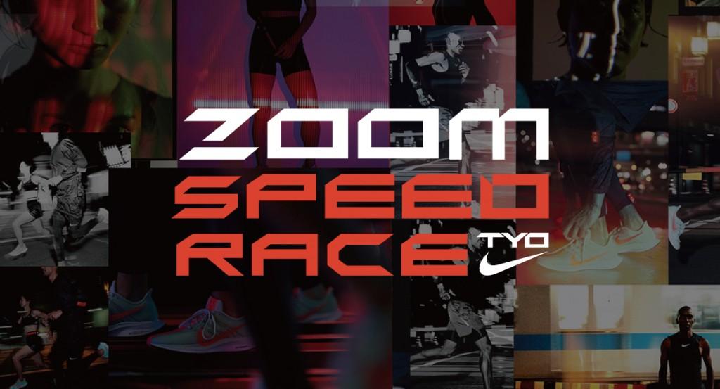 「スピードを求める全てのランナーに向けたスペシャルプロジェクト『NIKE ZOOM SPEED SERIES』がスタート!」の画像
