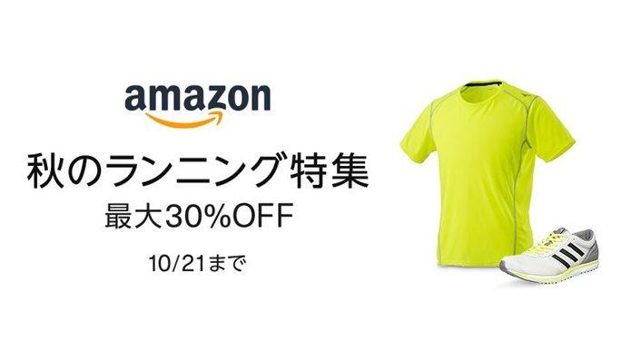 「秋からランを始めたい方必見!! Amazonのランニングシューズセールがお得」の画像