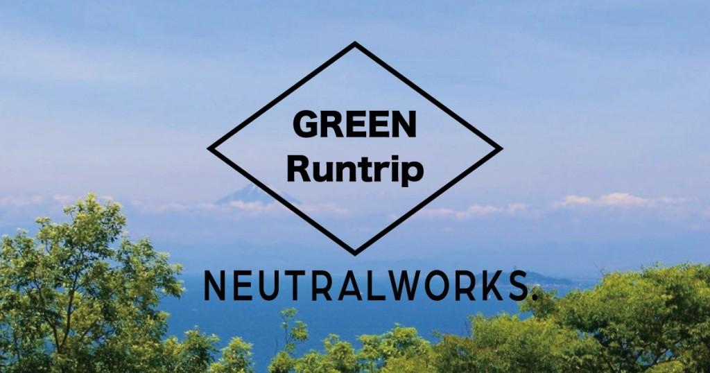 「10/14(日)NEUTRALWORKS.とRuntripが『GREEN Runtrip』を開催!ココロとカラダが喜ぶ体験をしよう」の画像