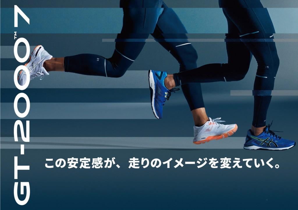 """「アシックスから""""走りのイメージを変えていく""""『GT-2000 7』が発売!」の画像"""