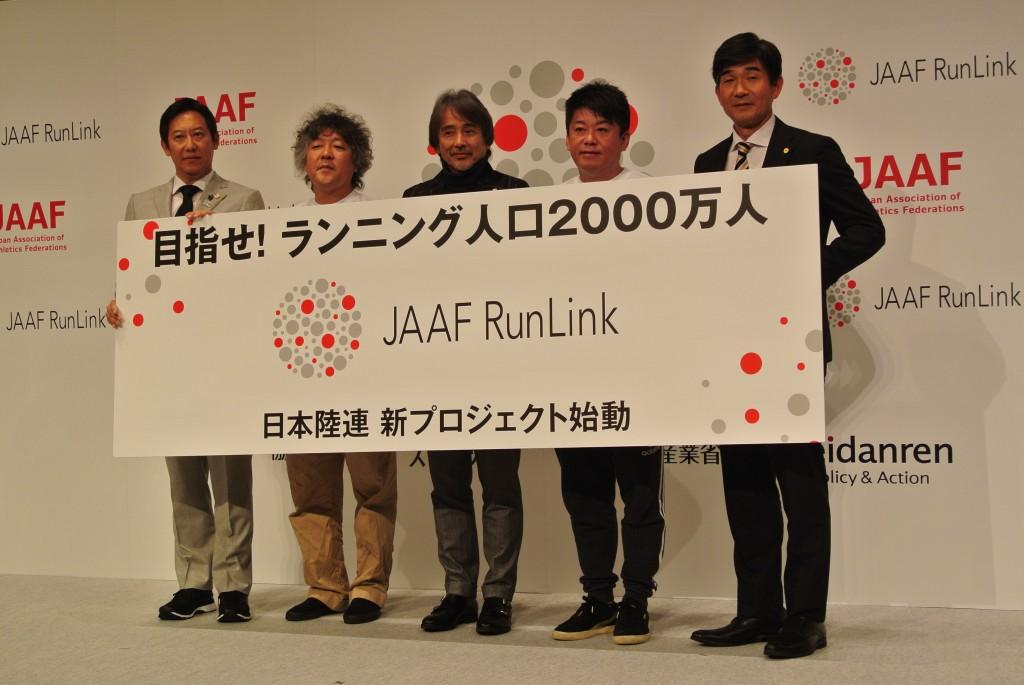 「ランナーでもある茂木健一郎氏・堀江貴文氏がアドバイザーに!! 日本陸連【JAAF RunLink】の狙い」の画像
