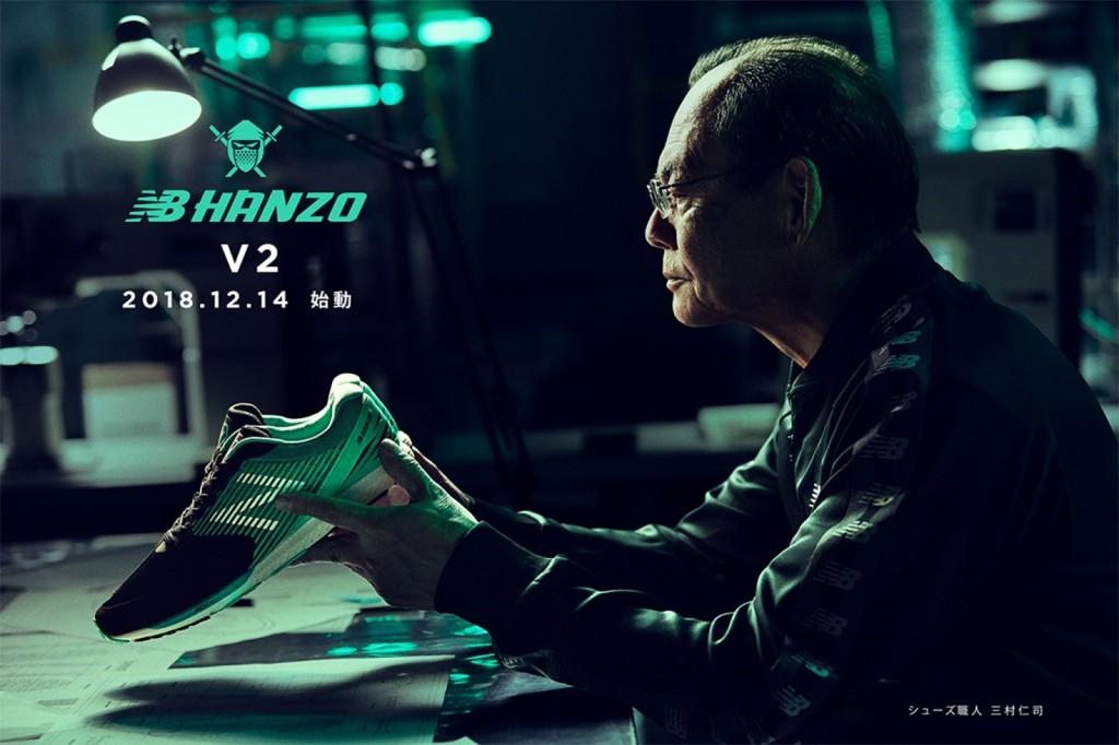 「ニューバランスの『NB HANZO V2』先行予約の再受付を開始!」の画像