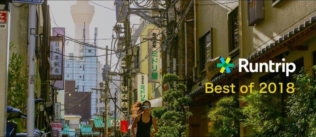 「発表、『Best of Runtrip 2018』」の画像