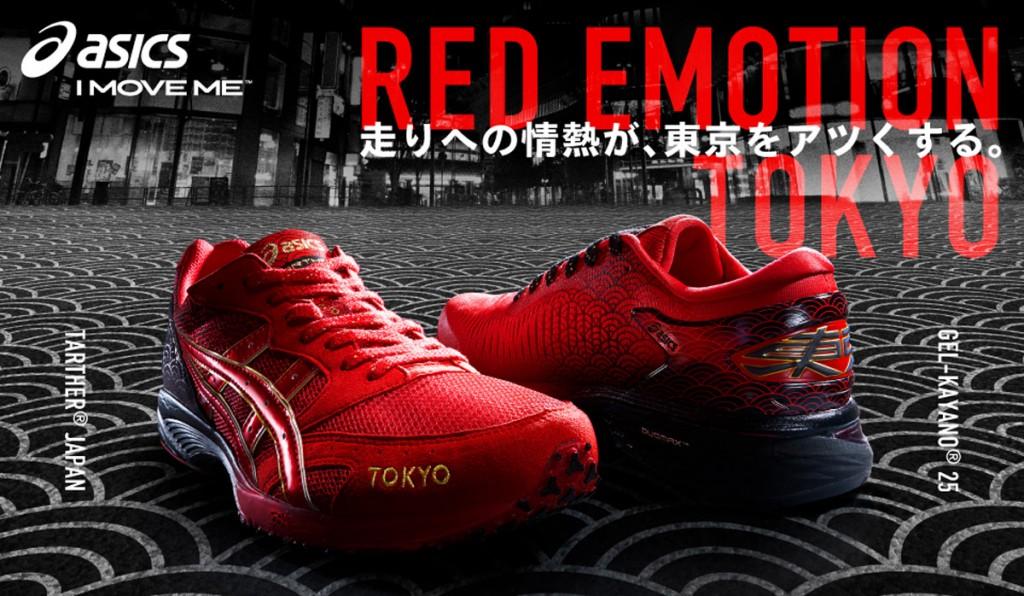 「アシックスから東京マラソン2019を記念したランニングシューズ2タイプを発売!!」の画像