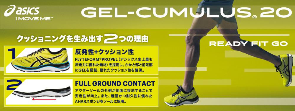 「ASICS『GEL-CUMULUS 20』スーパースポーツゼビオ・Victoriaにて国内限定販売」の画像