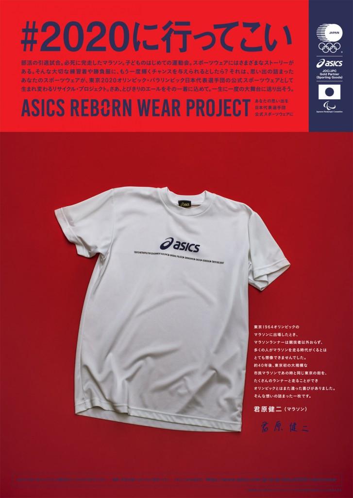 「あなたのウェアがオリパラ日本代表の公式ウェアに?『ASICS REBORN WEAR PROJECT』始動」の画像