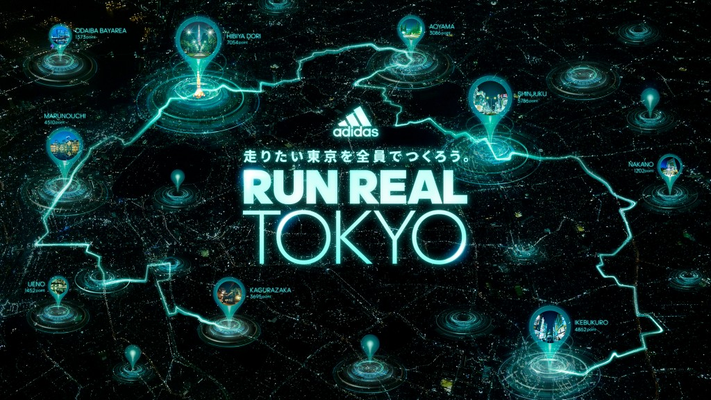 「adidasの次世代型ランニングイベント『RUN REAL TOKYO』参加ランナー募集中!!」の画像