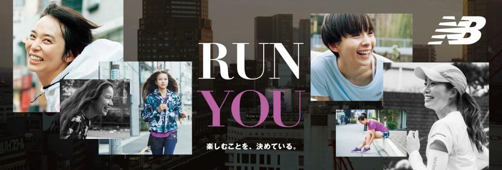 「ニューバランスが2020年の名古屋ウィメンズマラソン出走権が当たる『RUN YOU』キャンペーンを実施」の画像