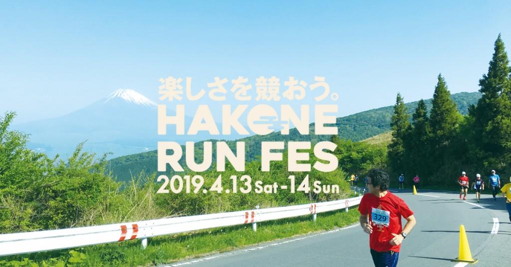 「観光も温泉もアウトドアも楽しもう!芦ノ湖スカイラインを走る、箱根ランフェス『富士ビューラン』」の画像
