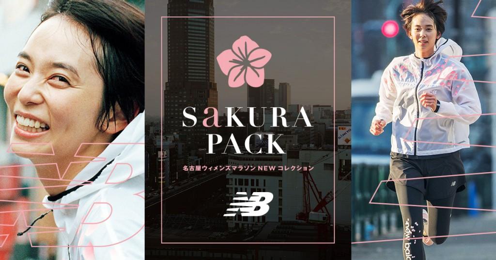 「ニューバランスから春の新コレクション『SAKURA PACK』が登場!!」の画像