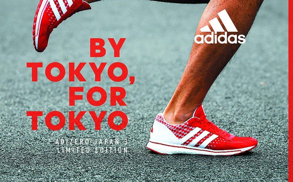 """「シューズにQRコード⁈アディダスから""""東京""""がテーマの『Adizero Japan 3 –LIMITED EDITION-』を2/ 25より限定発売!!」の画像"""