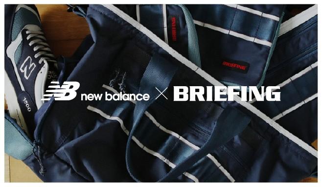 「New Balance×BRIEFING の「M1500」カラー、素材をまとったコラボレーションラゲッジコレクションが登場!」の画像