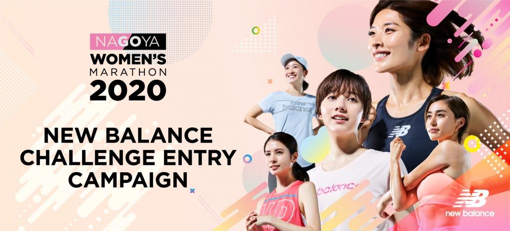 「『名古屋ウィメンズマラソン2020』先行エントリー権を獲得できるニューバランスのキャンペーンがスタート!」の画像