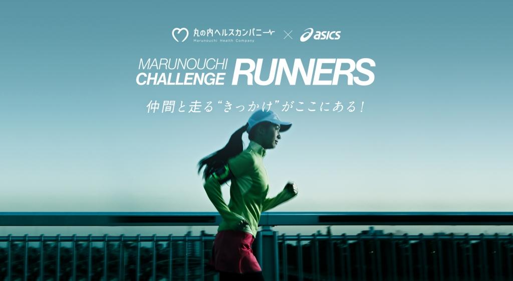 「アシックスが『ASICS RUN TOKYO MARUNOUCHI』オープン1周年を記念したイベントを開催!」の画像