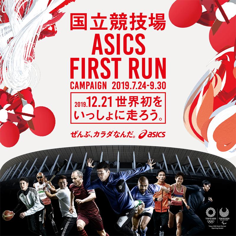 「国立競技場トラックを世界で初めて走れる! アシックスが東京2020開催1年前を記念したキャンペーンを実施」の画像