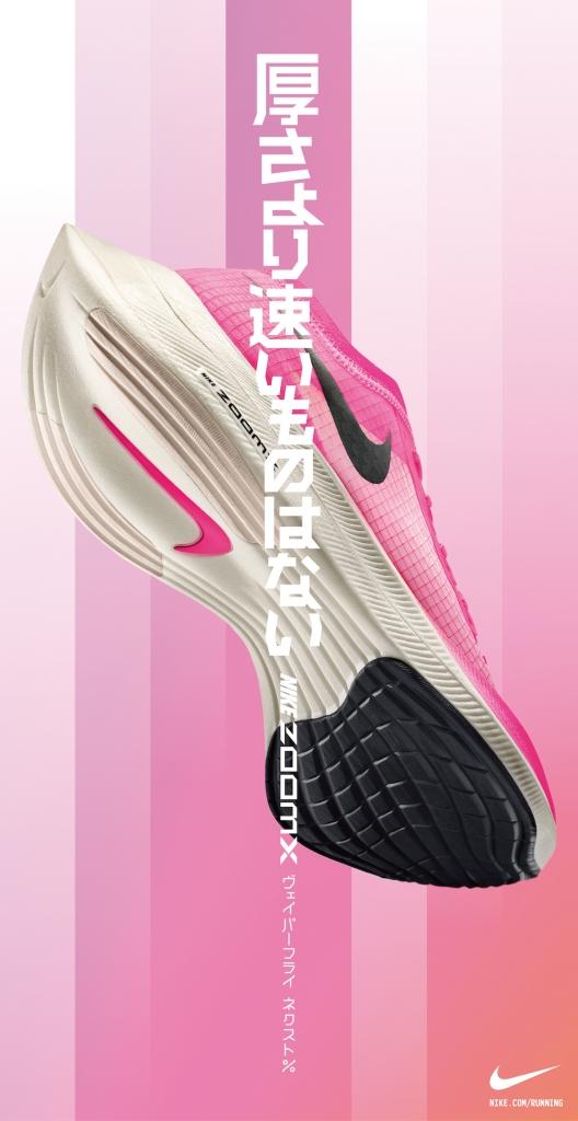 「ナイキ ヴェイパーフライ ネクスト% の新色『ピンクブラスト』が 9月15日に発売開始 !」の画像