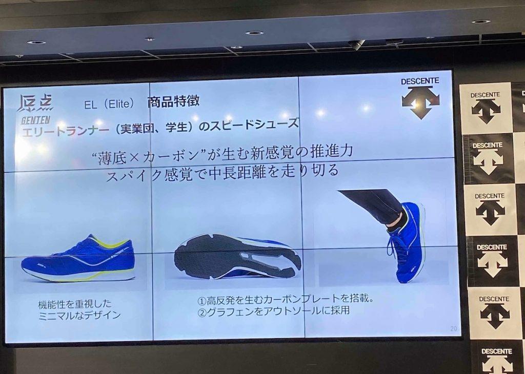 「塩尻和也選手「共感」。デサントから『新・薄底』ランニングシューズ」の画像