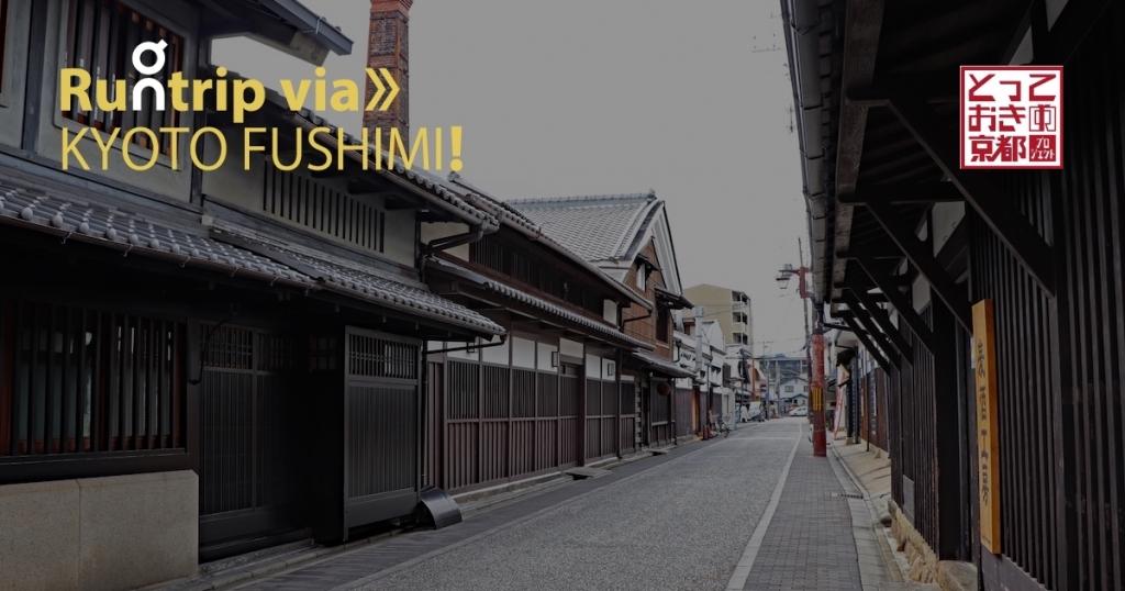 「歴史と風情あふれる酒蔵の街へランナーが集う。『Runtrip via KYOTO FUSHIMI』が12月14日開催!」の画像