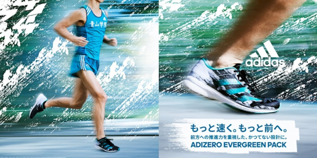 「Adizeroシリーズの日本限定モデル「ADIZERO EVERGREEN PACK」が12月10日発売。Adizero Japan 5などがラインナップ」の画像