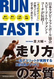 「猫背をやめて『勝ちライン』へ! 元陸上選手が助言する姿勢」の画像