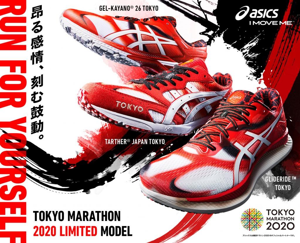 「アシックスより日本の伝統芸能から着想した東京マラソン2020記念モデルが登場!」の画像