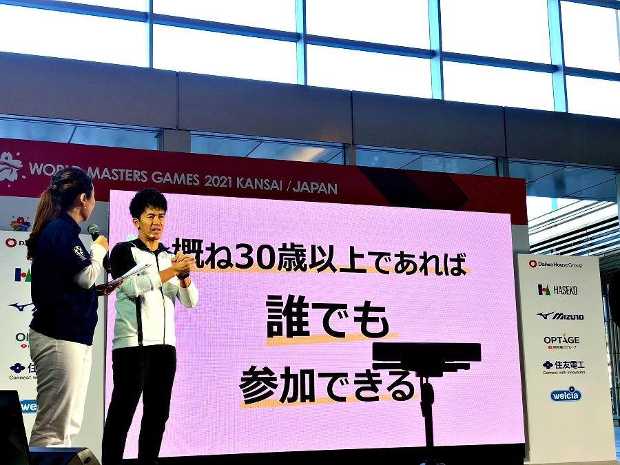 「概ね30歳以上の世界大会「WMG2021関西」エントリー開始」の画像