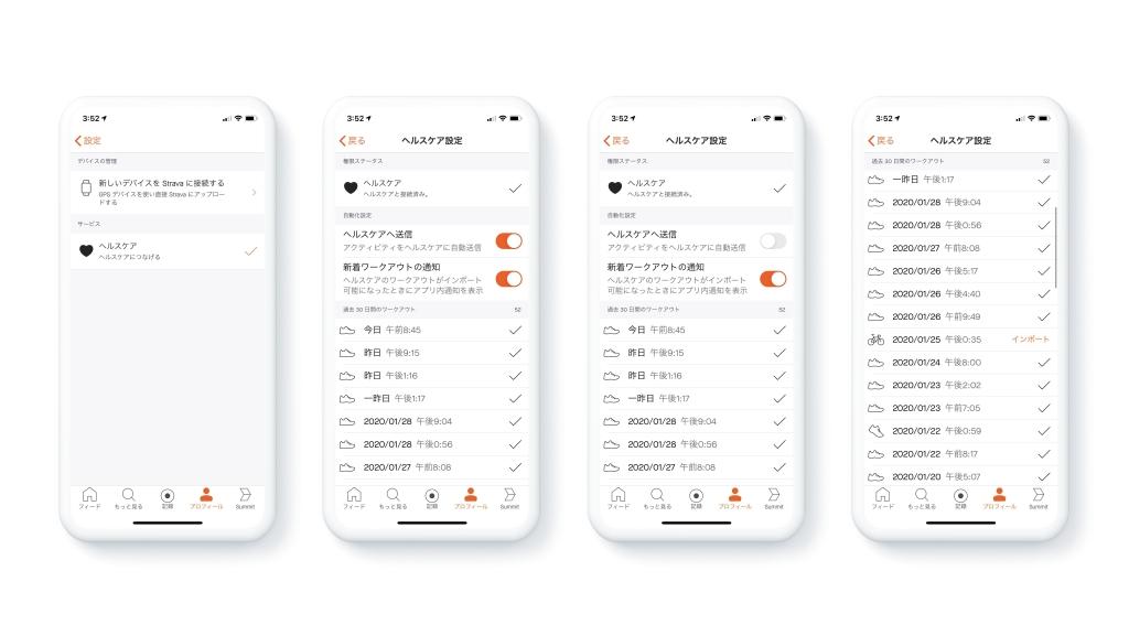 「STRAVAとApple Watch ワークアウトAppとのダイレクト連携がスタート!」の画像