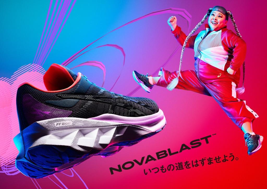 「ASICSからも弾む系ランニングシューズ登場、「NOVABLAST」で20km走ってみたら……」の画像