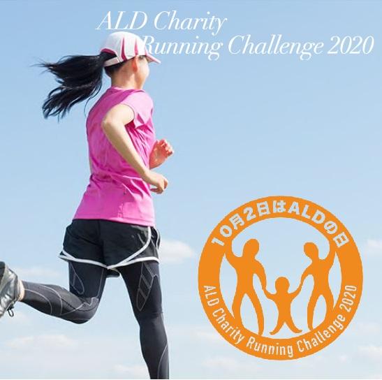 「チャリティランイベント「ALD Charity Running Challenge」10/2(金)〜4(日)開催!」の画像