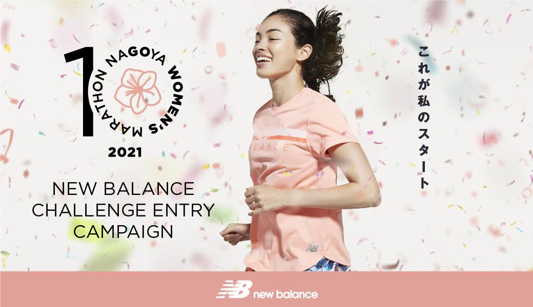 「ニューバランスの「名古屋ウィメンズマラソン2021」先行エントリー権が獲得できるキャンペーンがスタート」の画像