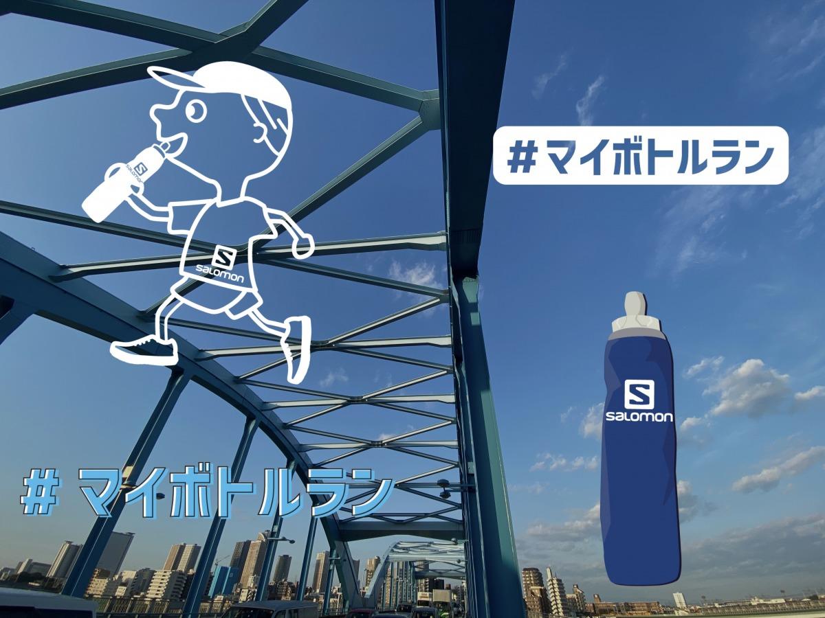 「【サロモン】プロランナー吉田香織選手愛用のソフトフラスクと水分補給のポイント 」の画像